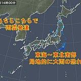 九州~東北 所々で雨雲発達 千葉県で激しい雨を観測