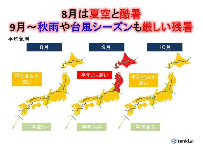 冷涼な7月一転、酷暑の8月と残暑続く秋 3か月予報