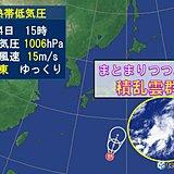 列島に忍び寄る白い塊 関東へ接近し週末荒天!