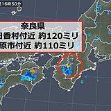 奈良県で約100ミリ以上 「記録的短時間大雨情報」