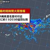 沖縄県で約110ミリ 「記録的短時間大雨情報」