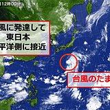 「台風」に発達 土日は関東などに接近 特徴と注意点
