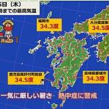 九州 一気に厳しい暑さ 最高気温34度台