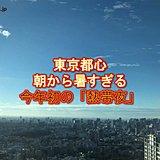 東京都心 今年初の「熱帯夜」 気温25度を下回らず