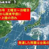 台風6号が土日を直撃 特に「警戒地域」は台風の東側