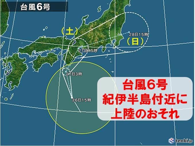 台風6号 最接近と雨風ピークは? 非常に激しい雨も