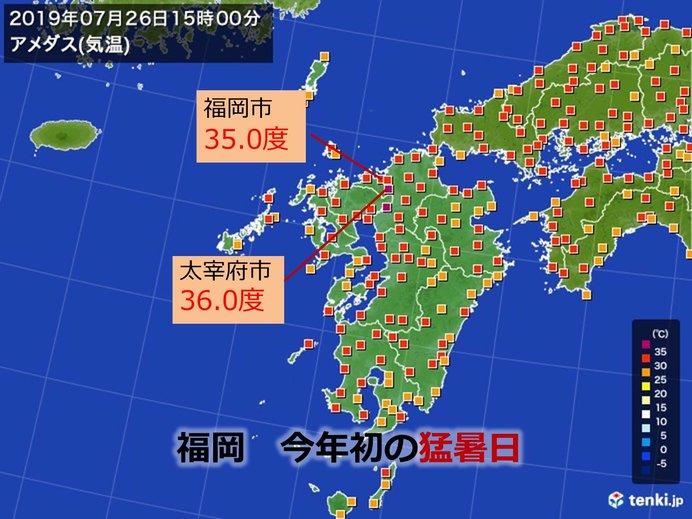 福岡 今年初めての猛暑日 高温傾向続く