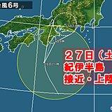 台風6号 東側で激しい雨 静岡県に土砂災害警戒情報