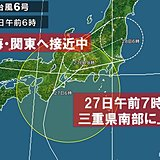 27日 台風6号 三重県南部に上陸 関東に接近中