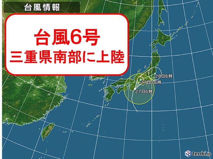 【速報】台風6号 三重県南部に上陸 ことし初!
