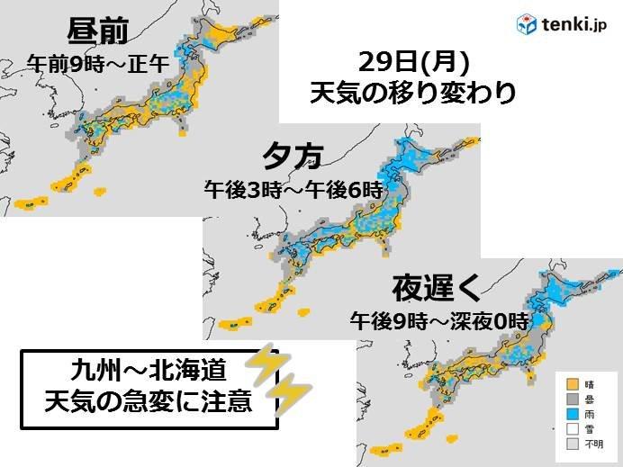 竜巻・落雷・降雹(ひょう)に注意 関東甲信は大雨の恐れ