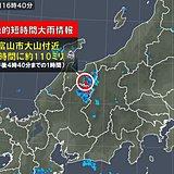 富山県で約110ミリ 記録的短時間大雨