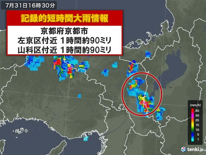 京都府で約90ミリ 記録的短時間大雨