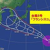台風8号「フランシスコ」発生