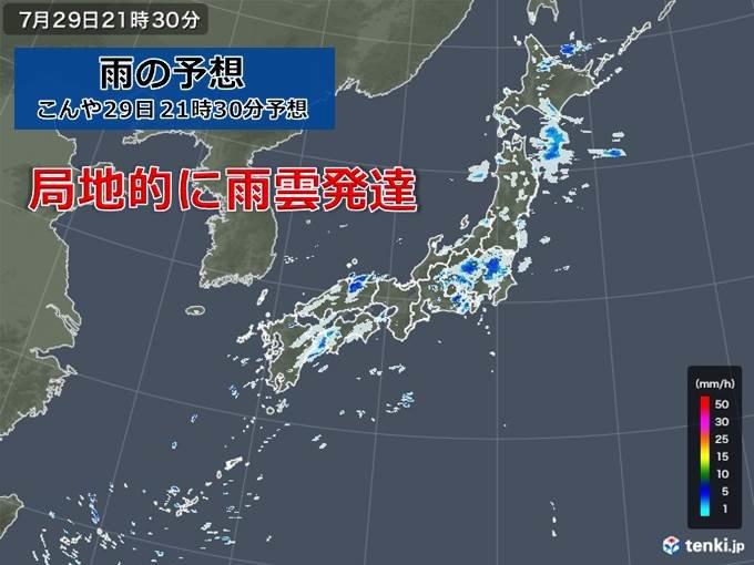 きょう29日は大気不安定 各地で雨雲発達