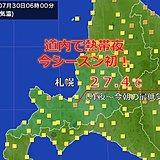 北海道 熱帯夜 今シーズン初