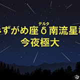 夏休み最初の天体ショー みずがめ座デルタ南流星群