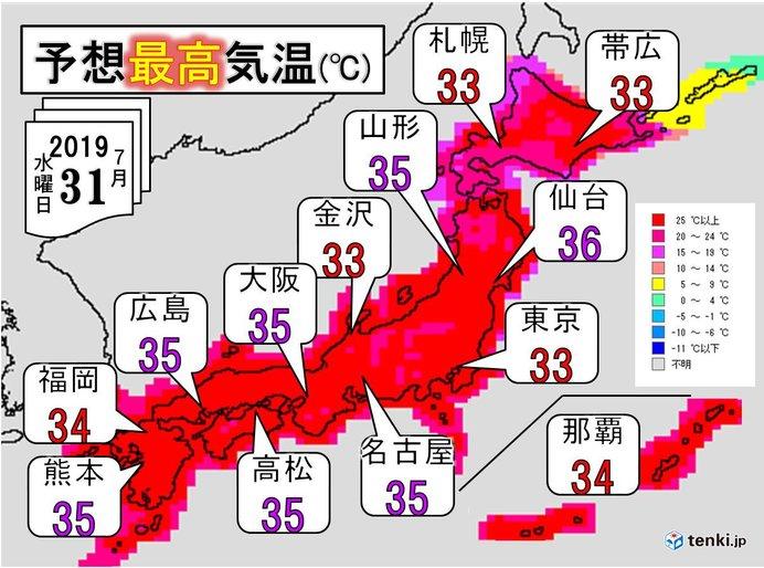 あす31日 予想最高気温(全国)