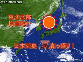 東北北部が梅雨明け 日本列島 夏本番