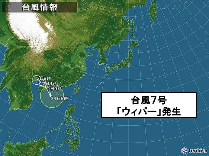 台風7号「ウィパー」発生