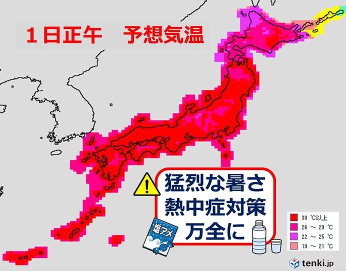 1日も各地で猛暑 岐阜38度予想 局地的に雷雨