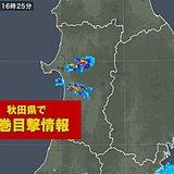 秋田県で竜巻目撃情報