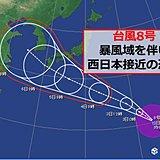 台風8号 影響は? 暑さが長引き 西日本接近の恐れ