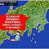 GW 関東で30度超え 熱中症対策を
