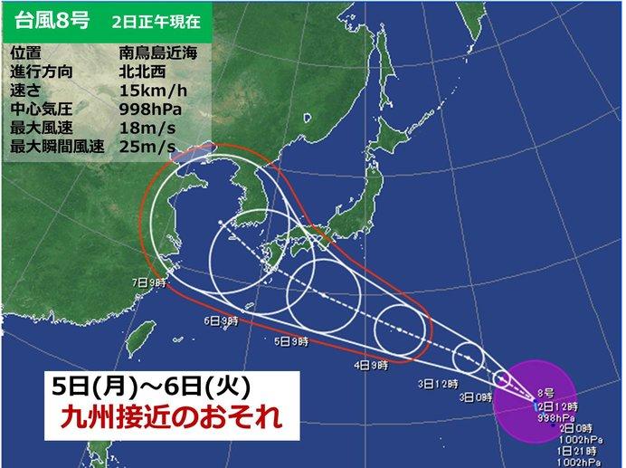 台風8号 来週初め九州へ接近のおそれ