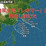 台風9号「レキマー」発生 今週中頃に沖縄の南へ