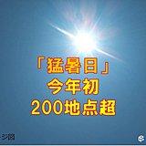「猛暑日」今年初の200地点超 体温より高い所も