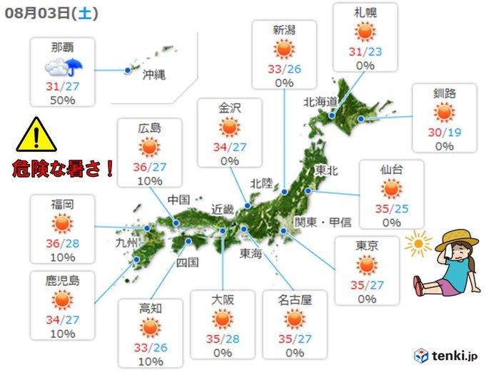 3日 暑すぎる日本列島 熱中症に警戒_画像