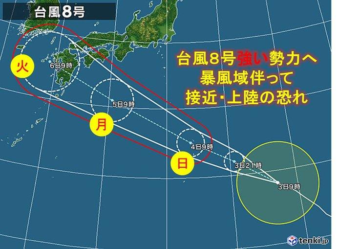 台風8号 週明け 暴風域伴い西日本に接近・上陸か