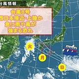 台風8号 特徴と警戒点 猛烈な風や大雨の恐れ