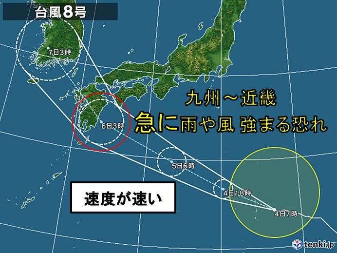 台風8号「速度が速い」 小笠原諸島に接近後 九州付近へ