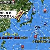 4日も猛暑「台風8号」5日夜~6日九州付近に接近か