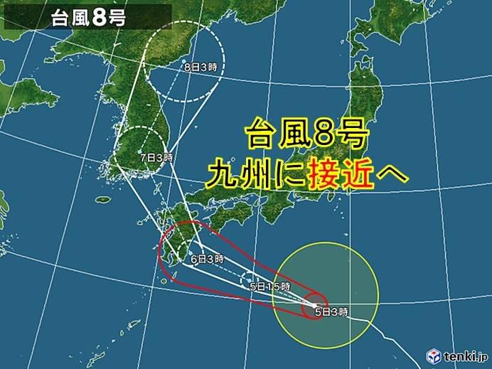 「台風8号」の画像検索結果