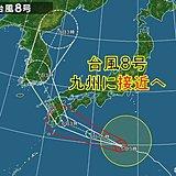 5日 台風8号 今夜九州に接近へ 広く猛烈な暑さ