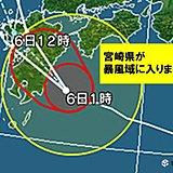 宮崎県 暴風域に入りました