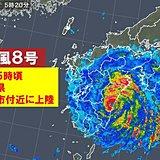 【速報】台風8号 宮崎市付近に上陸
