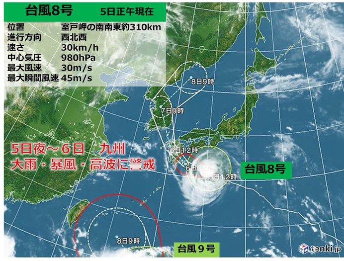 6日 台風8号発達しながら九州上陸へ
