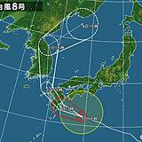 強い台風8号 大雨や暴風の警戒期間は?