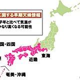 沖縄~東海 高温の早期天候情報 お盆も熱中症警戒