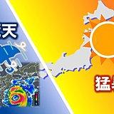 6日(火)の日本列島 荒天・猛暑