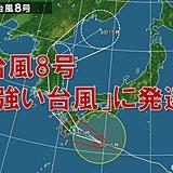 台風8号 強い勢力に発達