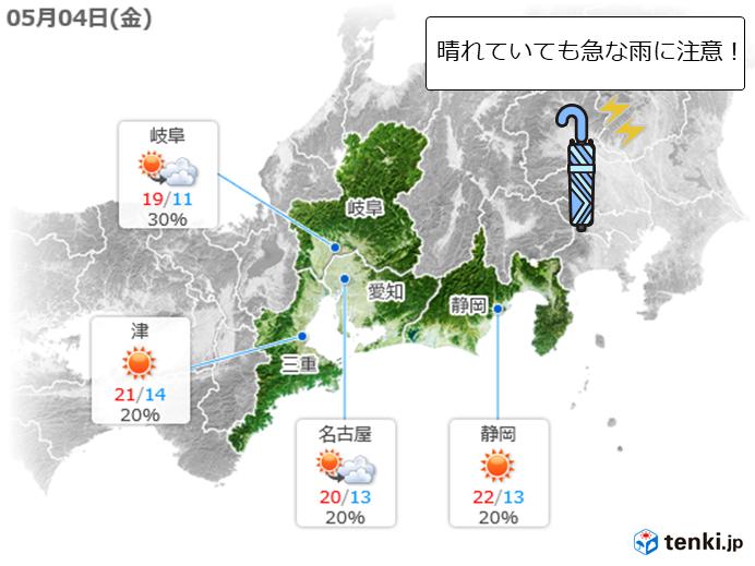 4日は急な雨に注意 気温は4月中旬並み