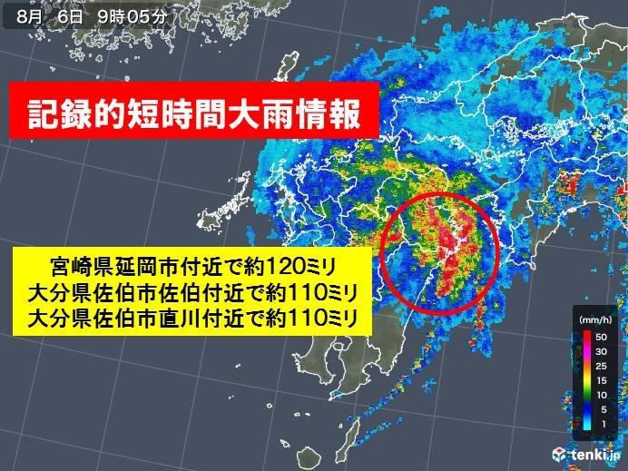 大分県と宮崎県で記録的短時間大雨