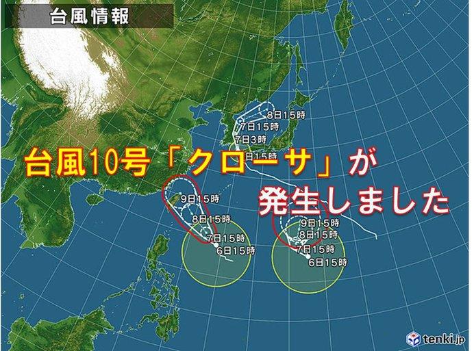 台風 情報 10 号 進路