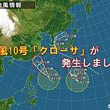大型の台風10号「クローサ」発生