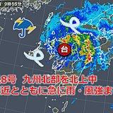 台風8号 九州北部を北上中